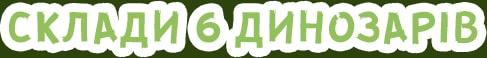 catalog/Baner/Dino/2-min.jpg
